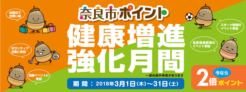 0228_kenkou_naka.jpg
