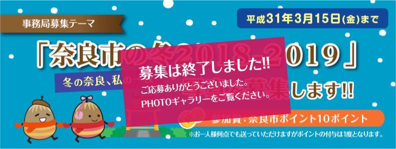 0318-naraphoto_yukutoshi_news.jpg