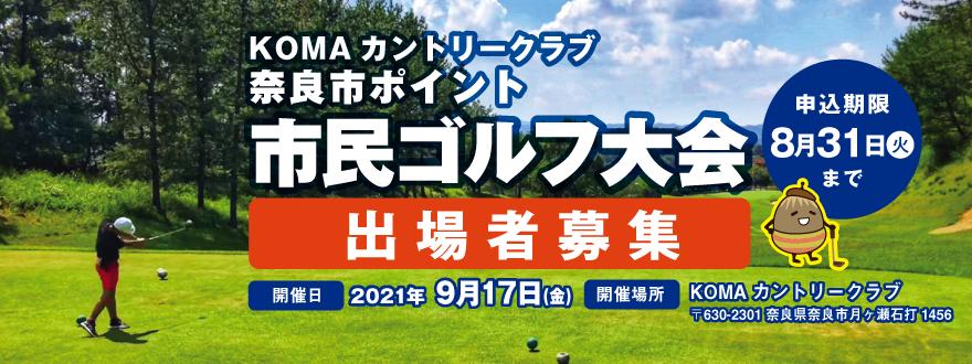 0710nara_golf_cam_naka_img.png