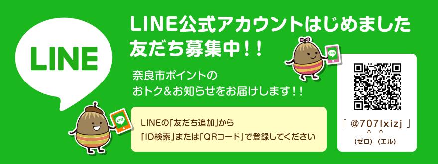 0917narapoint_line_naka_img_b.png
