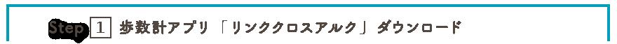 8000aruku202104-new_03-3.png