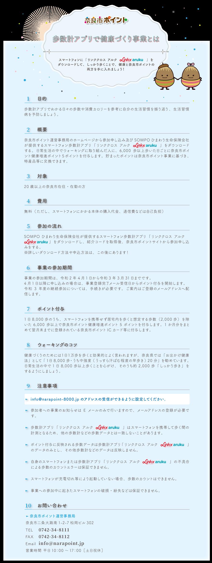 8000aruku2020_01-9.png