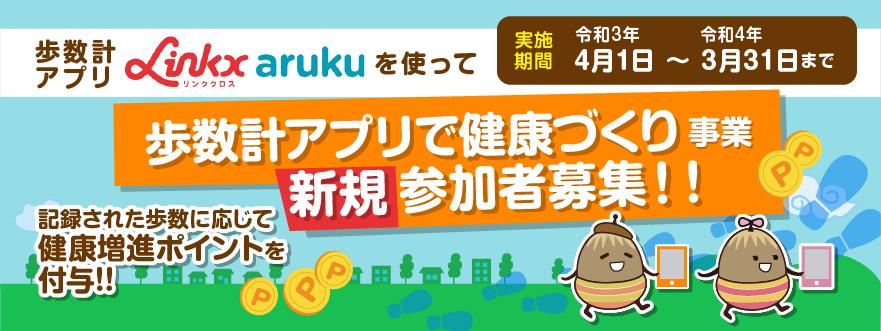8000aruku202104-new_00.png