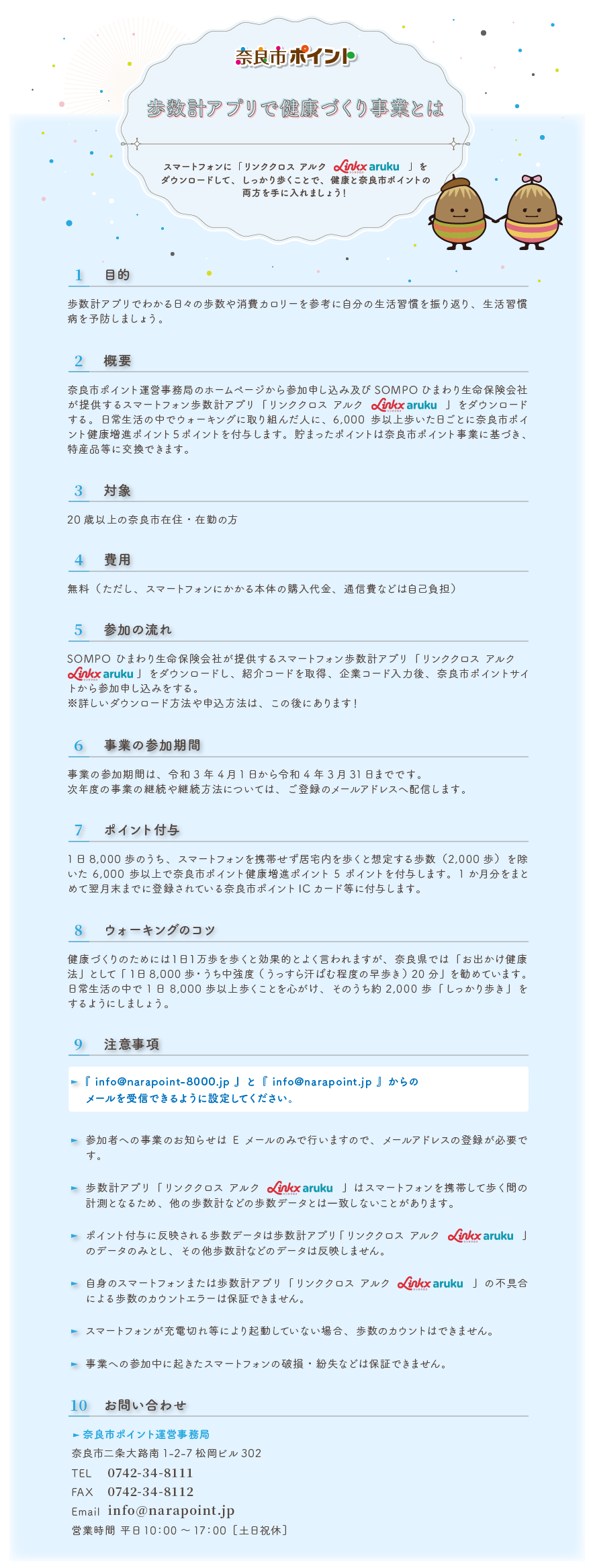 8000aruku202104-new_01.png