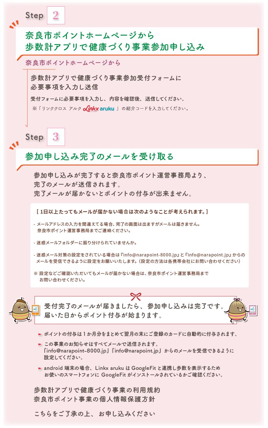 8000aruku202104-new_02-2-2.png