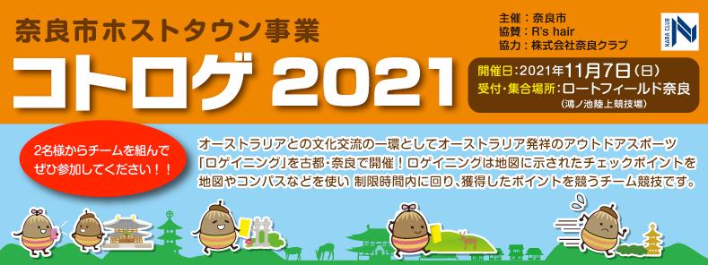kotoroge2021_naka-3.png