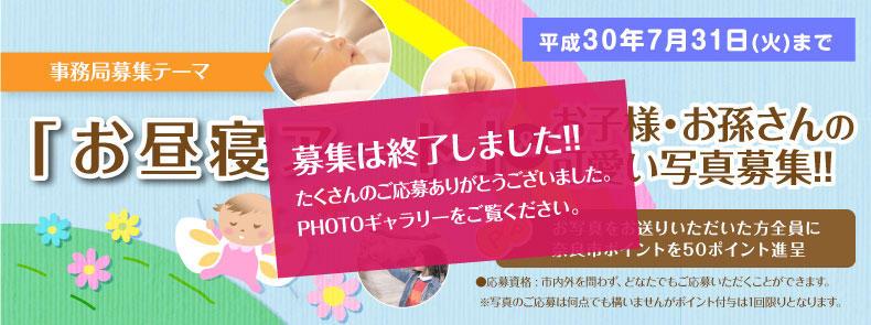 nara_photo_ohirune-0801_naka.jpg
