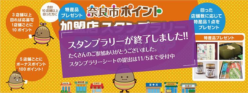 nara_stamp_00-s.jpg