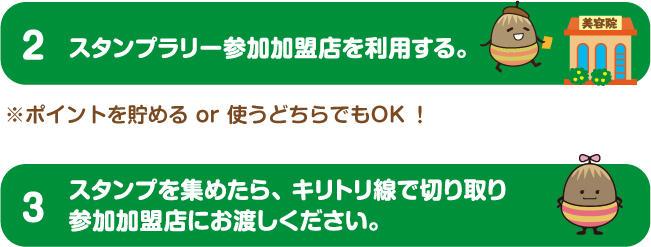 nara_stamp_02.jpg