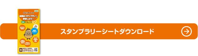nara_stamp_05.jpg