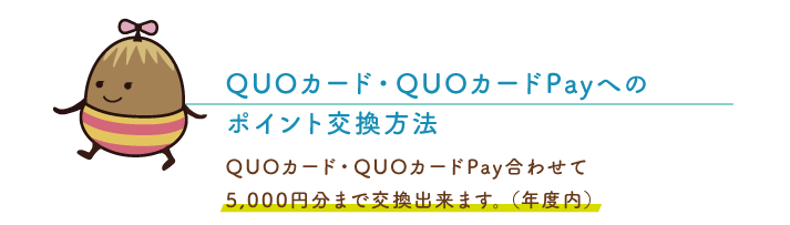 news-quo-parts-08-4.png