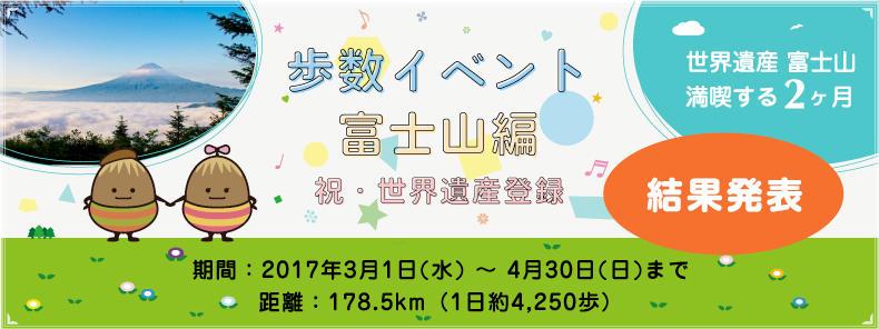 vwalk-fuji_20170726.jpg